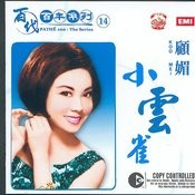 Pathe 100: The Series 14 Xiao Yun Que Songs