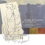 30 Nihterina (30 Nocturnes) Songs