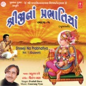 Swaminarayan Nu Smaran Karta Song