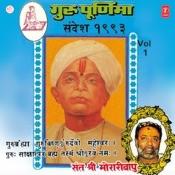 Guru Poornima Sandesh 1993 Songs
