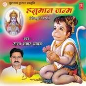 Hanuman Janam Songs