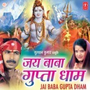 Jai Baba Gupta Dhaam Songs