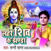 Hey Damru Wale Baba MP3 Song Download- Lahare Shiv Ke Jhanda