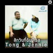 Sak Wan Tee Chan Mee Ter Songs
