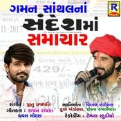 Sandesh Ma Samachar Songs