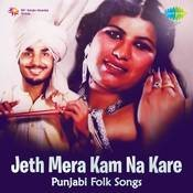 Jeth Mera Kam Na Kare Punjabi Folk Songs Songs