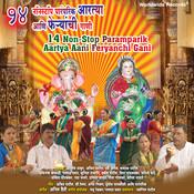 Devachya Deva Ra Song