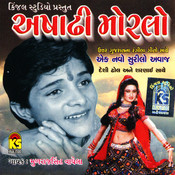 Ashadhi Moralo Songs