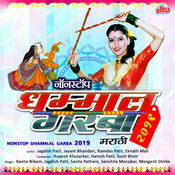 Jhalya Tinhi Sanja Song