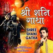 Shree Shani Gatha Song