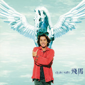 Fei Ma (CD + Bonus CD) Songs