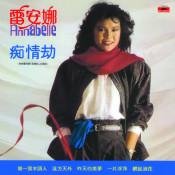 Back To Black Series Chi Qing Jie Songs