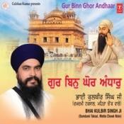 Gurbin Ghor Andhar Songs