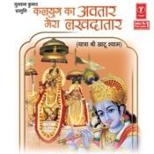 Kalyug Ka Avtaar Mera Lakhdaata (Yatra Shri Khatu Shyam) Songs