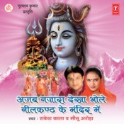 Azab Nazara Dekha Bhole Neelkanth Ke Mandir Mein Songs
