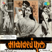 Malavarcha Phool Mar Songs
