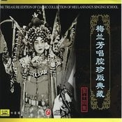 Classic Collection Of Mei Lanfang: Vol. 14 (Mei Lanfang Chang Qiang Zhen Cang Ban Shi Si) Songs