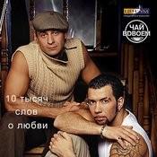 10 Tisyach Slov O Lubvi (10 Тысяч Слов О Любви) Songs