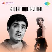 Santha Oru Devatha Songs