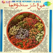 Hi Sur Sindhu A Jaa Songs