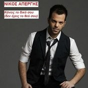 Kaneis To Diko Sou Songs