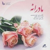 Atre Behesht Song
