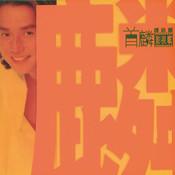 Shou Lin Ying Shi Ge Songs