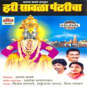 Hari Savala Pandharicha Songs