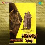 Mamlar Phal Songs