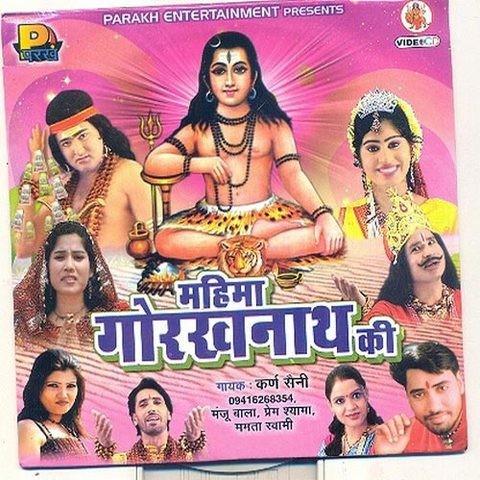 Mahima Gorakh Nath Ki