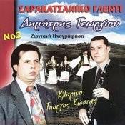 Σαρακατσάνικο Γλέντι - Ζωντανή Ηχογράφηση Νο. 2 (Live) Songs