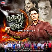 Ekta Ek Powar (Marathi Film) Songs