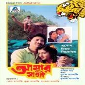 Aamar Sathi Songs