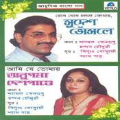 Adhunik Bangla Gaan- Sudesh Bhosle & Anupama Deshpande Songs