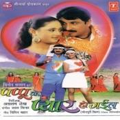 Pappu Ke Pyar Ho Gayil Songs
