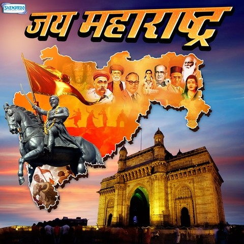 Jai Maharashtra Songs Download: Jai Maharashtra MP3