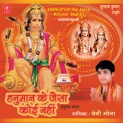 Hanuman Ke Jaisa Koi Nahin Songs