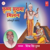 Krishna Sudama Milan Songs