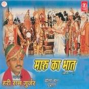 Maaru Ka Bhat: Part-1 Songs