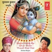 Nand Baba Ke Ghar Mein Thaali Baji Hai Songs