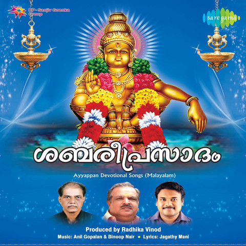 Pambaiyaaru Kambiveena MP3 Song Download- Shabari Prasadam ...