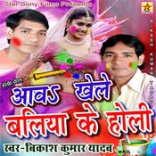 Bhauji Kara Na Singar Song
