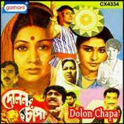 dolan chapa bengali movie songs