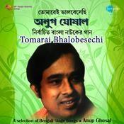 Tomarai Bhalobesechi Songs