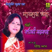 Tomary Oi Ankhitay Song