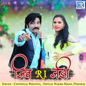 Jiv Ri Jadi Song