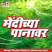 mendichya panavar songs