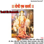 Swami Samarth Aala Ho - Vasudev Geet Song