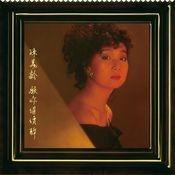 Yuan Ni Ji Xu Zui (Capital Artists 40th Ji Lie) Songs