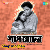 Shap Mochan Songs